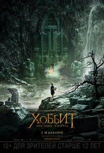 Хоббит: Пустошь Смауга IMAX 3D