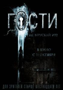 Постер к фильму Гости
