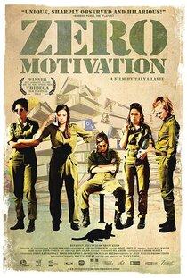 Постер к фильму Мотивация ноль