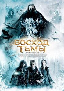 Постер к фильму Восход тьмы