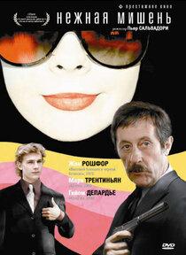 Постер к фильму Нежная мишень