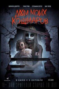 Постер к фильму Дом моих кошмаров