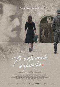 Постер к фильму Последняя запись