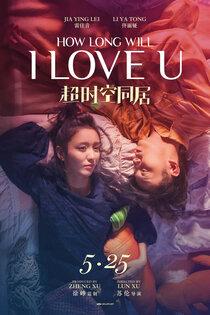 Постер к фильму Как долго продлится наша любовь?