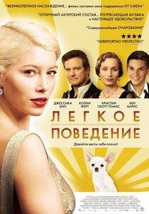 Постер к фильму Легкое поведение