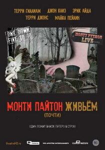 Постер к фильму Монти Пайтон живьём (почти)