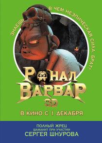 Постер к фильму Ронал-варвар 3D
