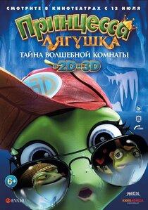 Постер к фильму Принцесса-лягушка: Тайна волшебной комнаты