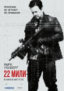 Постер к фильму 22 мили
