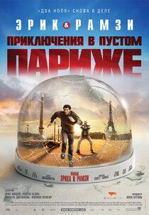 Постер к фильму Мы - легенды!