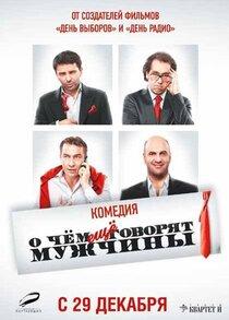 Постер к фильму О чем еще говорят мужчины