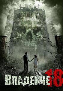 Постер к фильму Владение 18