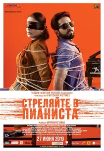 Постер к фильму Стреляйте в пианиста