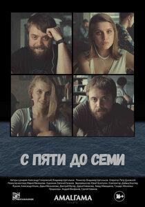 Постер к фильму «С пяти до семи»