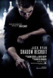 Постер к фильму Джек Райан: Теория хаоса IMAX