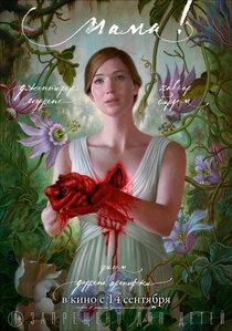 Постер к фильму мама!