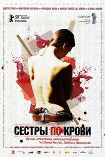 Постер к фильму Сестры по крови
