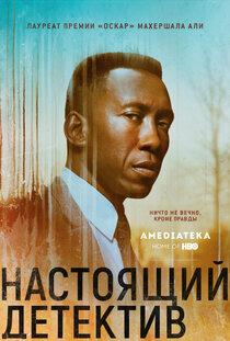 Постер к фильму Настоящий детектив