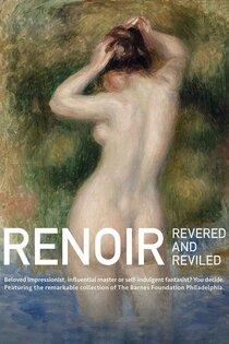 Ренуар — неизвестный художник