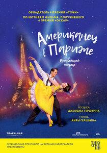 Постер к фильму TheatreHD: Американец в Париже