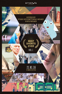 Программа «Best Shorts Ever»