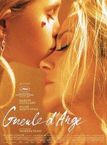 Постер к фильму Уста ангела