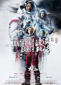 Постер к фильму Блуждающая Земля