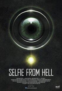Постер к фильму Селфи из ада