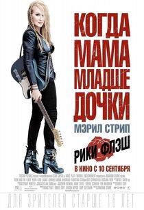Постер к фильму «Рики и Флэш»