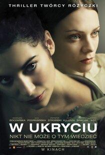 Постер к фильму В укрытии