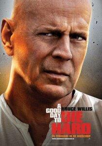 Постер к фильму Крепкий орешек: Хороший день, чтобы умереть