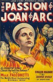 Страсти Жанны Д'Арк