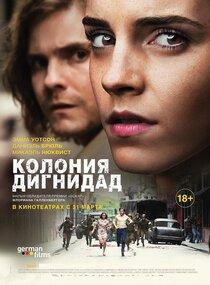 Постер к фильму Колония Дигнидад