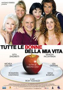Постер к фильму Все женщины моей жизни