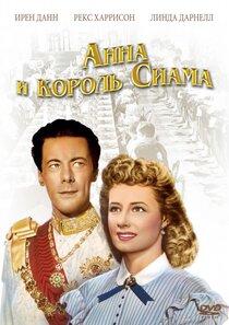 Постер к фильму Анна и король Сиама