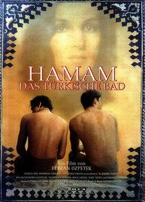 Хамам: турецкая баня