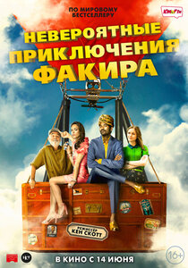 Постер к фильму «Невероятные приключения Факира»