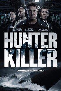 Охотник - убийца