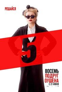 Постер к фильму 8 подруг Оушена