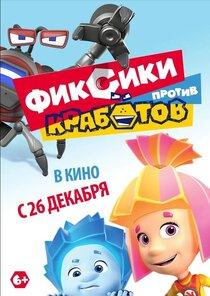 Постер к фильму Фиксики против кработов