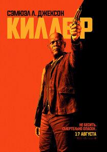 Постер к фильму Телохранитель киллера