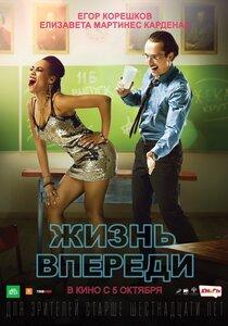 Постер к фильму Жизнь впереди