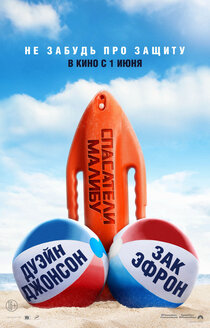Постер к фильму Спасатели Малибу