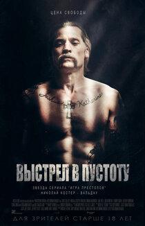 Постер к фильму Выстрел в пустоту