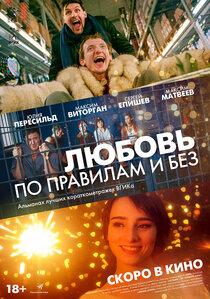 Постер к фильму Любовь по правилам и без