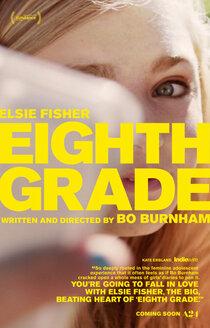 Постер к фильму Восьмой класс