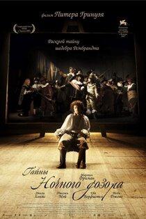 Постер к фильму Тайны ночного дозора