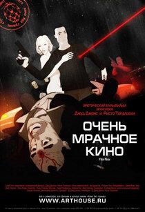 Очень мрачное кино
