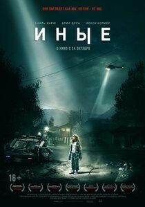 Постер к фильму Иные