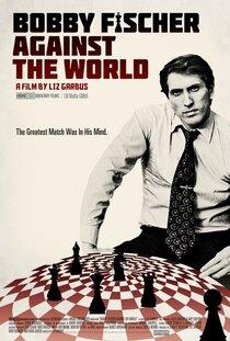 Постер к фильму Бобби Фишер против всего мира